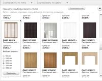 планировщик шкафов икеа пакс программа для проектирования диванов