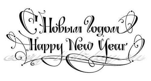 Yeni Bir Yıl Ile Yazıt Yapmak Için Ne Güzel Bir Yazıt Yeni Yılınız